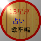 8.13星座占い(新・蠍座編) icon