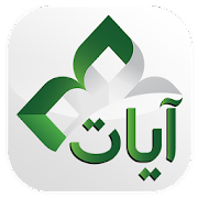 App Ayat - Al Quran APK for Windows Phone