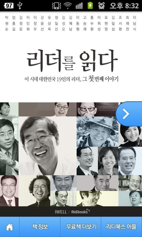 2011 특집 리더를 읽다- 19인의 리더 합본 - screenshot