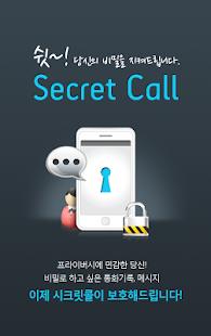 시크릿콜 비밀 통화 SMS 기록 숨김