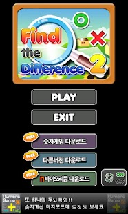 Find the differences 2 - screenshot thumbnail