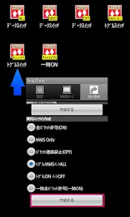 SYUPATTO(3GSwitch,APN Control)- screenshot thumbnail