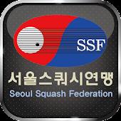 서울스쿼시연맹