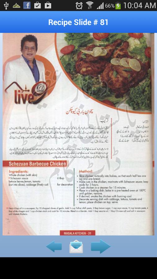 Chef Gulzar Pakistani Recipes