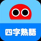 Japanese Idioms Robo icon
