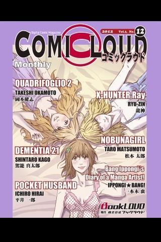 月刊コミックラウド Vol.3 No.12
