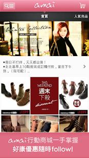 玩免費購物APP|下載amai:女生最愛超人氣女鞋品牌 app不用錢|硬是要APP