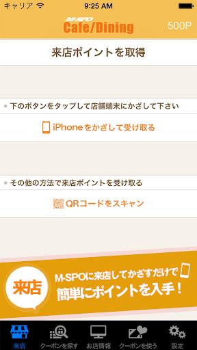 免費生活App|渋谷スポーツカフェダイニングM-SPO|阿達玩APP