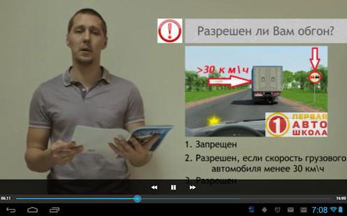 Билеты ПДД 2014 Автошкола