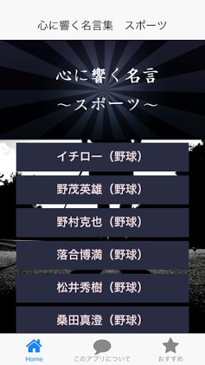 心に響く名言集 〜スポーツ〜