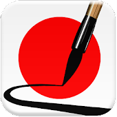 Japanese Brush FREE
