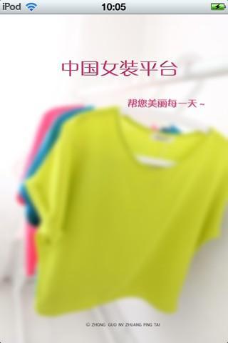 中国女装平台