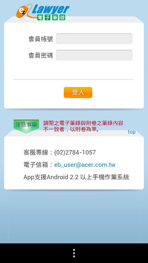 電子筆錄調閱APP- screenshot