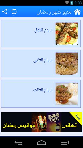 منيو شهر رمضان