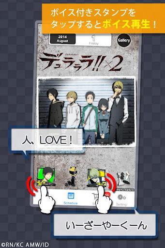 【免費娛樂App】電撃スタンプカレンダー-APP點子