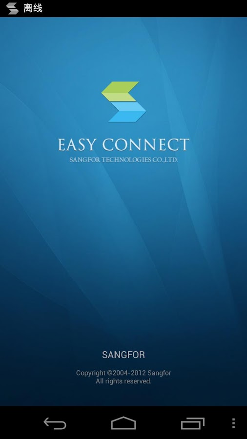 EasyConnect- screenshot
