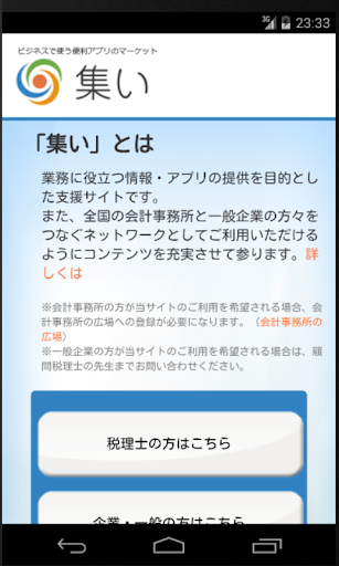 u96c6u3044 2.0.0.0 Windows u7528 1