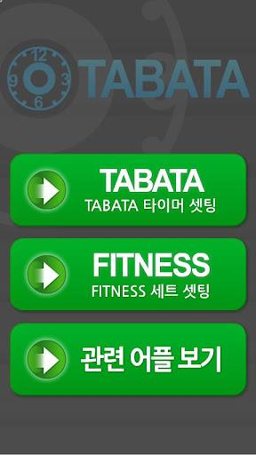 Tabata Timer - 타바타 타이머