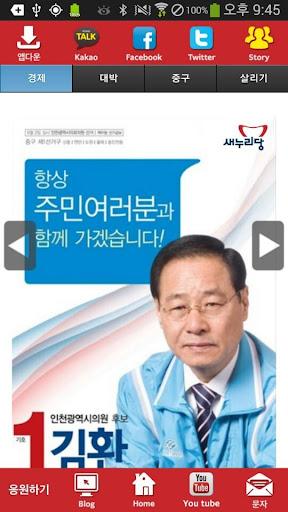 김환 새누리당 인천 후보 공천확정자 샘플 모팜