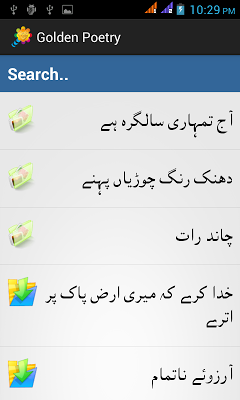 Golden Poetry: Urdu اردو Poems - screenshot