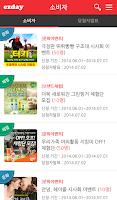Screenshot of 여성포털 이지데이 - ezday