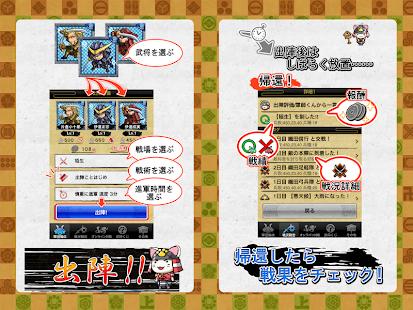 Sengoku Tenkatrigger - screenshot thumbnail