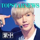 韓流 Top Star News 繁體中文版 vol.4 icon
