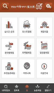 토스트 농촌체험-강원도 농사,환경생태,전통놀이체험 - screenshot thumbnail
