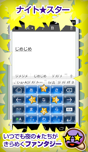 壁紙・キーボード着せ替え☆Simeji星コレクション