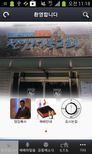 천안서북교회