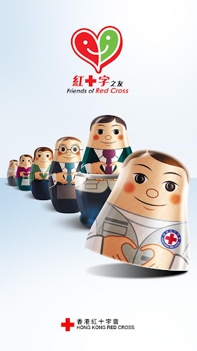 「紅十字之友」日誌