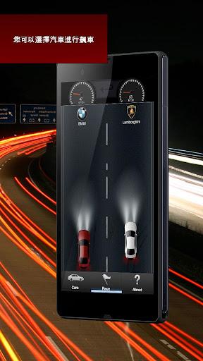 【免費教育App】賽車: 比較誰更快-APP點子