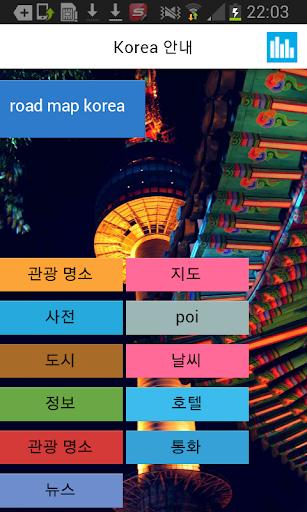 한국 오프라인지도 가이드 날씨 신문