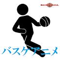 大人気バスケアニメ声優着ボイスアプリ icon