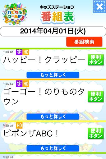 無料娱乐Appのハピクラワールド スマホアプリ|記事Game