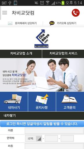 차비교닷컴