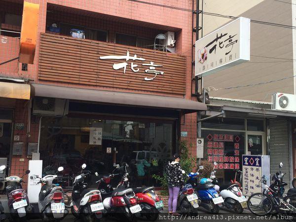 花亭壽司專賣