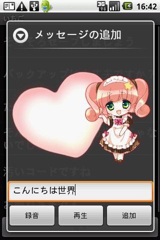 Ichigo-chan- screenshot