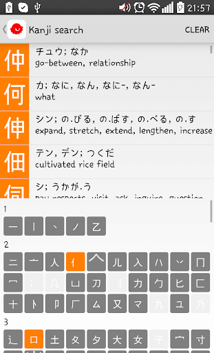 Takoboto: Japanese Dictionary app (apk) free download for Android/PC/Windows screenshot