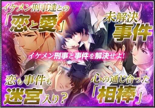 絶体絶命弾丸キス【無料恋愛ゲーム・乙女ゲーム】