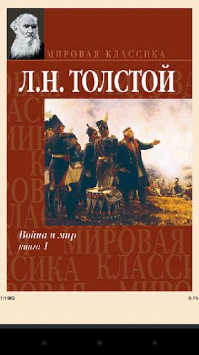 Война и мир Лев Толстой т.1-2