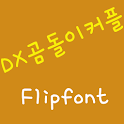 DXBearcouple™ Korean Flipfont icon
