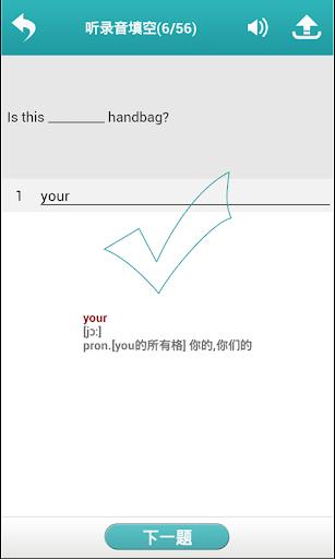 【免費教育App】英语900句  免费版-APP點子