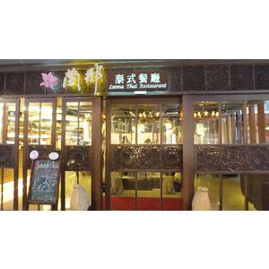 〔食記〕蘭那泰式料理.板橋環球購物中心用餐的好去處