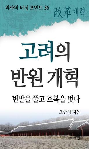 역사의 터닝포인트_고려의 반원개혁