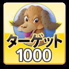 英熟語ターゲット1000 3訂版公式アプリ  ビッグローブ icon