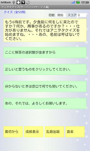 アニヲタクイズ サーバント×サービス編