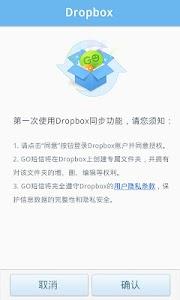 GO SMS Pro Dropbox Backup v1.2