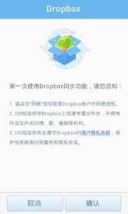 GO SMS Pro Dropbox Backup- screenshot thumbnail