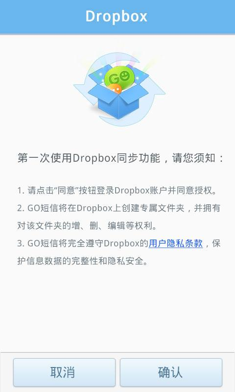 GO SMS Pro Dropbox Backup- screenshot